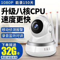 智能无线wifi手机远程家用监控器室外高清夜视网络套装监控摄像头 1080P (32GB) 1