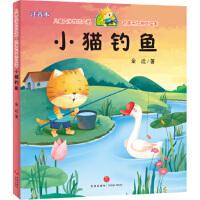 【正版直发】小猫钓鱼 金近 9787545542561 天地出版社