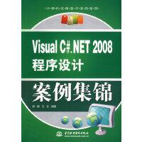 Visual C#.NET 2008 程序设计案例集锦 (计算机实用技术案例系列)