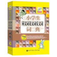 全新正版 小学生同义词近义词反义词词典(彩图版)