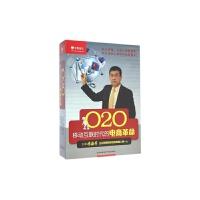 O2O:移动互联时代的电商革命 李海亭6DVD精装