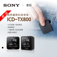 Sony索尼录音笔ICD-TX800 索尼数码录音笔 App远程操控/直观显示屏/一键录音/快速充电/超长续航 索尼专