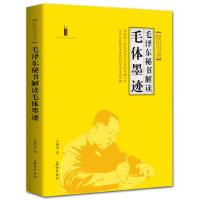 【正版二手书9成新左右】毛秘书解读毛体墨迹 王鹤滨 长征出版社