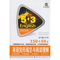 五三英语 2015 53英语完形填空与阅读理解系列图书 九年级+中考 150+50篇 英语完形填空与阅读理解