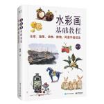 水彩画基础教程:花草、蔬果、动物、静物、风景手绘技法(全彩)