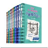 小屁孩日记(1-12册)套装