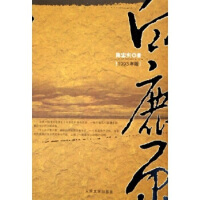 【二手书8成新】白鹿原(1993年版 陈忠实 人民文学出版社