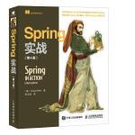 Spring实战(第4版)Java开发编程 spring in action Java开发人员的基础知识 java程序