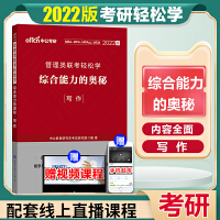 中公教育2020管理类联考轻松学;综合能力的奥秘(写作)