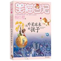 笑猫日记系列 第19册 从外星球来的孩子 杨红樱童话系列 6-8-10-12岁青少年小学生成长励志儿童文学校园小说课外