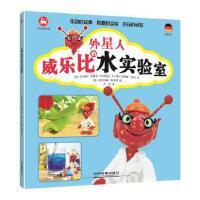 外星人威乐比的水实验室[德]萨比娜・史戴尔中国铁道出版社9787113211400