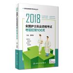 护士资格考试2018人卫版 2018全国护士执业资格考试 考前狂背100天 人民卫生出版社