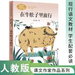 在牛肚子里的旅行 三年�上�� ��之路著 �y�版�Z文教材配套��x �n外必�x �n文作家作品系列
