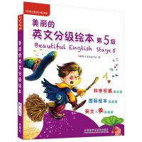 美丽的英文分级绘本(第5级)