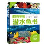 潜水鱼书(第3版)