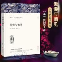 傲慢与偏见中国文联出版社中文版原著无删减初高中生课外小说经典文学世界名著