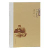 【二手书8成新】《诗经》讲义稿 傅斯年 撰 上海古籍出版社