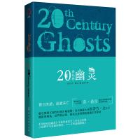 正版现货 20世纪的幽灵 乔希尔 悬疑小说 外国恐怖小说文学作品 奇幻惊悚小说书 鬼故事幽灵故事悬疑故事书籍