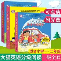 大猫英语分级阅读一级123点读版幼儿英语自学用书英语课外阅读少儿英文绘本 适合小学一 二年级