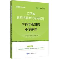 2022江西省教师招聘考试专用教材:学科专业知识小学体育(全新升级)
