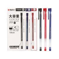 晨光中性笔 学生用大容量水笔碳素黑0.5mm黑色红色蓝色笔芯磨砂笔杆一体简约巨能文具用品办公签字笔写