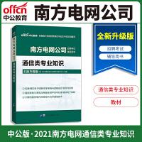 中公教育2021南方电网公司招聘考试辅导用书通信类专业知识(全新升级)