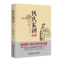 葫芦弟弟正版钱氏家训新解牛晓彦著传统文化中国传统家训成功法则中国传统家庭教育孩子的方法用经典的育儿方法