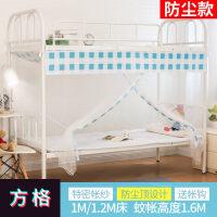 甜梦莱学生蚊帐宿舍用0.9床上铺下铺1米1.2女寝室1.5m上下床单人定制