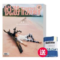 悦游 旅游杂志 订阅6期 21年10月刊起订 送CNT行李分装包