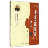 小学生中华经典诵读选编・一年级