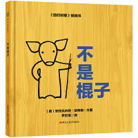 森林鱼童书・苏斯博士奖绘本:不是棍子