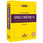 2020中华人民共和国伤残鉴定与赔偿法规全书(含鉴定标准)