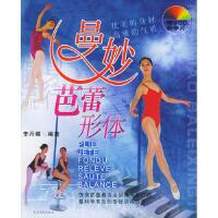 曼妙芭蕾形体(附VCD光盘一张)――健身流行风/李丹娜