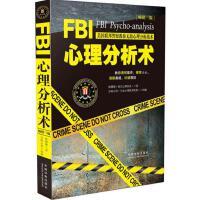 FBI心理分析术:美国联邦警察教你无敌心理分析战术