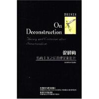 【二手书8成新】论解构:结构主义之后的理论和批评 卡勒 外语教学与研究出版社