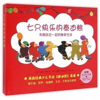 七只快乐的泰迪熊(附英文学习手册共7册)