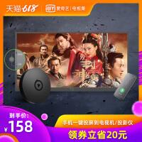 爱奇艺无线同屏器手机投影仪传输器安卓投屏器HDMI高清1080P转换