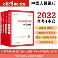 2022中国人民银行招聘考试行测专业知识套装:冲关攻略+真题汇编+必刷题行测+必刷题专业知识 4本套