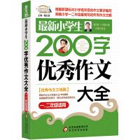 最新小学生200字优秀作文大全(1-2年级适用) 1000多名读者热评!