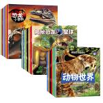 揭秘恐龙星球+恐龙小百科+疯狂的儿童百科(套装共3套18册)