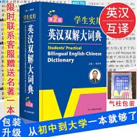 初中高中学生实用 英汉双解大词典 牛津初阶中阶高阶英汉词典英语字典 大学四六级使用英汉大词典 包邮