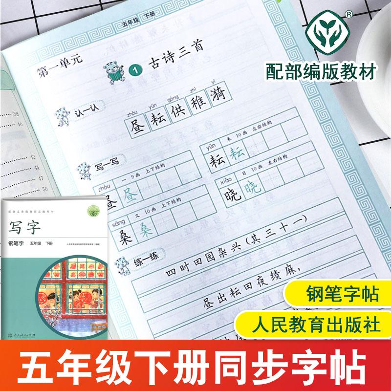 写字教材五年级下册同步课课练人教版五年级下册语文钢笔字帖 写字教材五年级下册