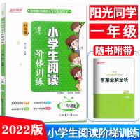 包邮2022版新概念小学生阅读阶梯训练一年级语文升级版1年级小学语文同步练习