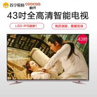 【苏宁易购】coocaa/酷开 43K2 创维43英寸LG硬屏全高清智能LED液晶平板电视