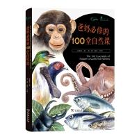 爸妈必修的100堂自然课(自然观察) 张蕙芬 著,黄一峰 摄影・绘图 商务印书馆 摩客