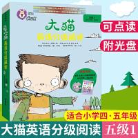 大猫英语分级阅读五级1点读版少儿英语自学用书英语培训班教材英语课外阅读
