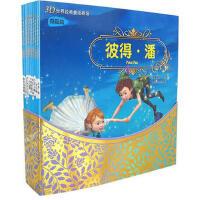 3D世界经典童话剧场(奇趣篇)全10册 *和四十大盗 彼得潘 丑小鸭 阿拉丁和神灯 三只小猪 辛巴达历险记 皇帝的新装