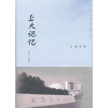 上大记忆 汪敏,金波,王秋霞 9787811189421