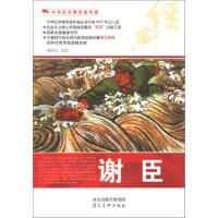 新(百种图书)中华红色教育连环画(手绘本)-谢臣 傅洪生 等 绘 9787531049371