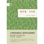 新月集 飞鸟集(精)--国民阅读经典